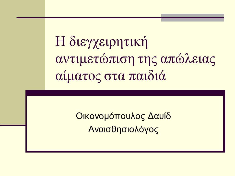 Η διεγχειρητική αντιμετώπιση της απώλειας αίματος στα παιδιά Οικονομόπουλος Δαυίδ Αναισθησιολόγος