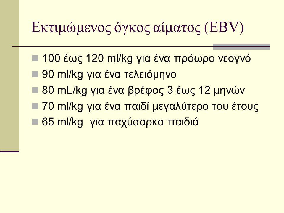 Εκτιμώμενος όγκος αίματος (EBV)  100 έως 120 ml/kg για ένα πρόωρο νεογνό  90 ml/kg για ένα τελειόμηνο  80 mL/kg για ένα βρέφος 3 έως 12 μηνών  70