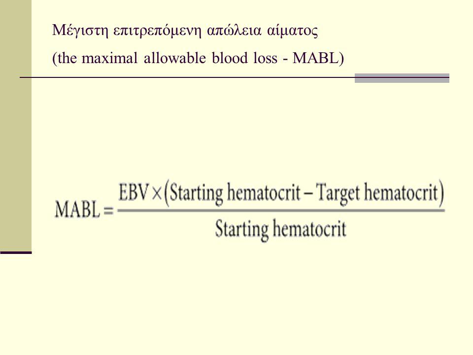 Για απώλεια αίματος όχι μεγαλύτερη από τον MABL και εφόσον καμία περαιτέρω σημαντική απώλεια αίματος δεν αναμένεται κατά την μετεγχειρητική περίοδο μπορεί να χορηγηθεί R/L σε αναλογία 1 προς 3, ή κολλοειδή σε αναλογία 1 προς 1, χωρίς ανάγκη για μετάγγιση συμπυκνωμένων ερυθρών (PRBCs)