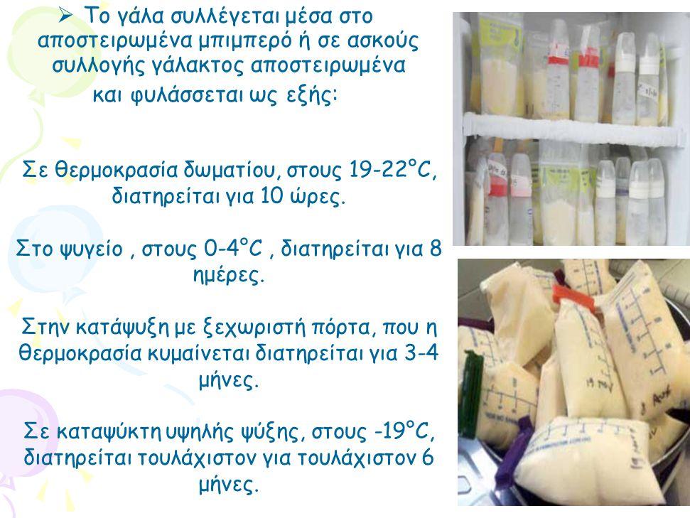  Το γάλα συλλέγεται μέσα στο αποστειρωμένα μπιμπερό ή σε ασκούς συλλογής γάλακτος αποστειρωμένα και φυλάσσεται ως εξής: Σε θερμοκρασία δωματίου, στου