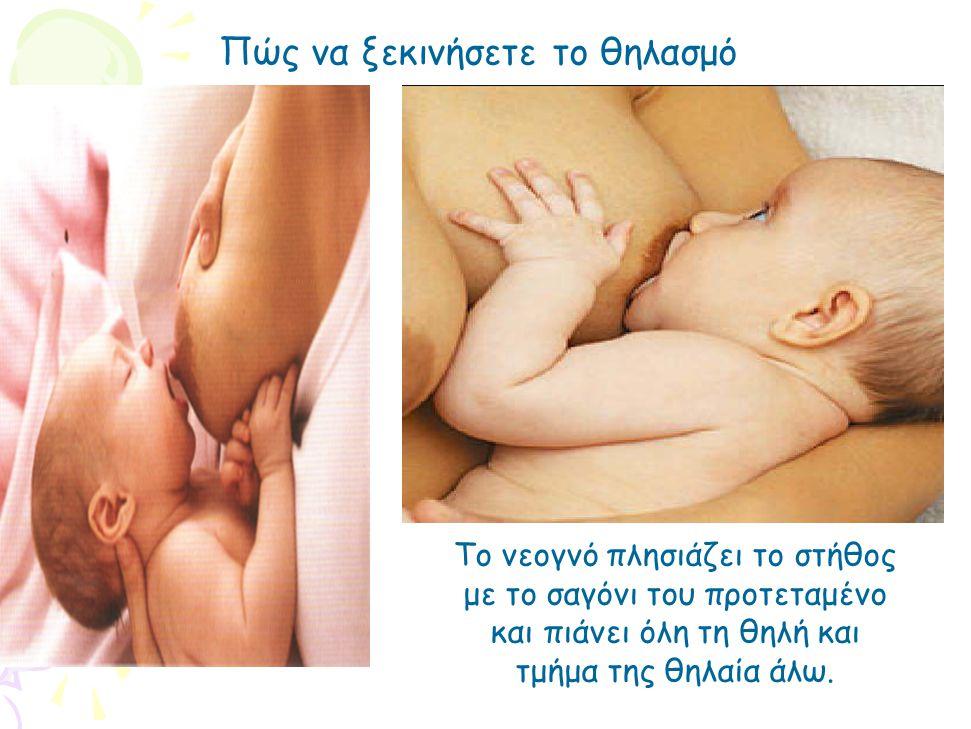 Το νεογνό πλησιάζει το στήθος με το σαγόνι του προτεταμένο και πιάνει όλη τη θηλή και τμήμα της θηλαία άλω. Πώς να ξεκινήσετε το θηλασμό