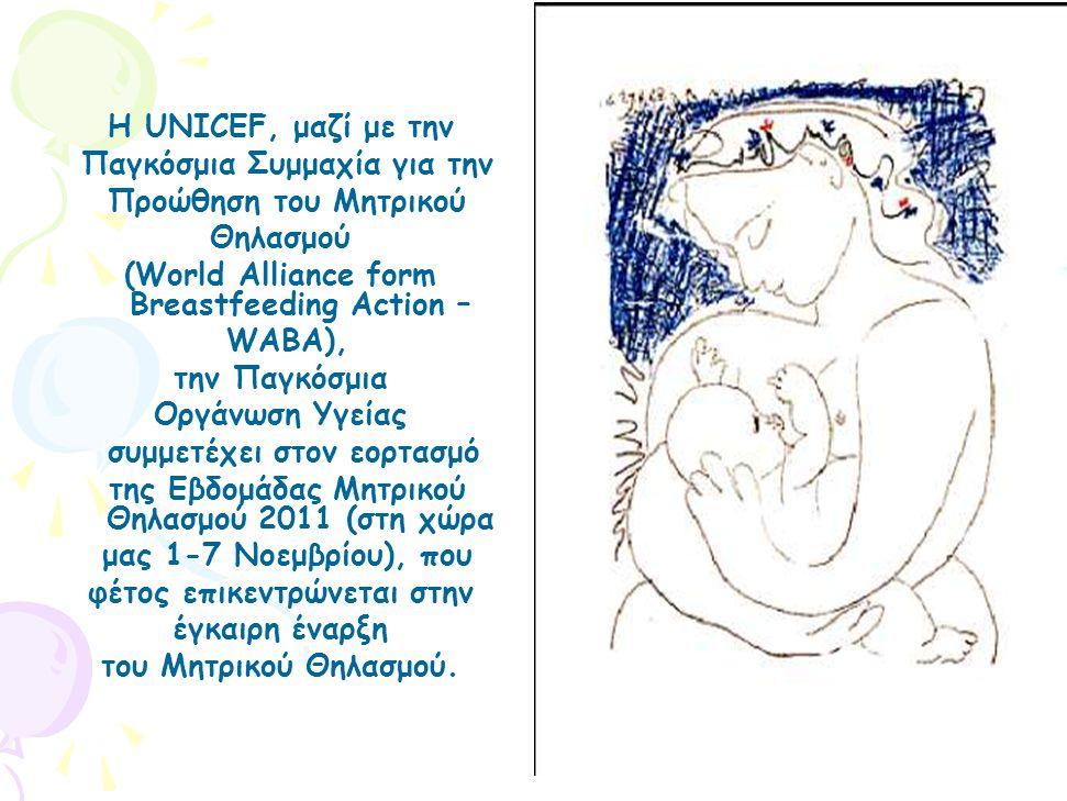 Η UNICEF, μαζί με την Παγκόσμια Συμμαχία για την Προώθηση του Μητρικού Θηλασμού (World Alliance form Breastfeeding Action – WABA), την Παγκόσμια Οργάν