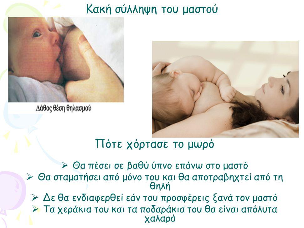 Κακή σύλληψη του μαστού Πότε χόρτασε το μωρό  Θα πέσει σε βαθύ ύπνο επάνω στο μαστό  Θα σταματήσει από μόνο του και θα αποτραβηχτεί από τη θηλή  Δε
