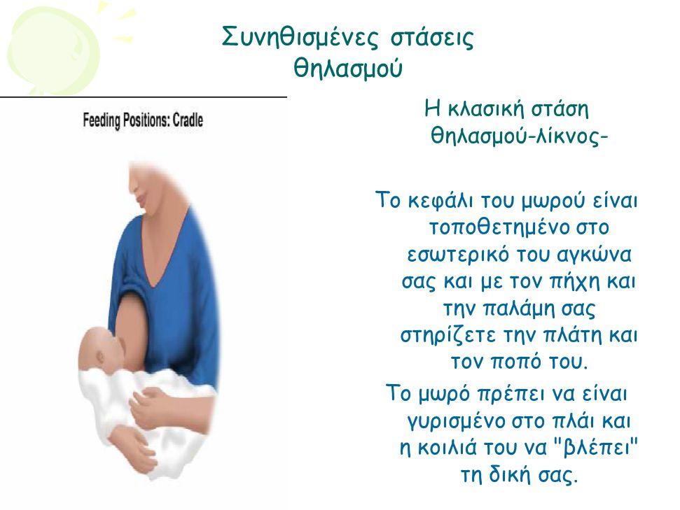 Η κλασική στάση θηλασμού-λίκνος- Το κεφάλι του μωρού είναι τοποθετημένο στο εσωτερικό του αγκώνα σας και με τον πήχη και την παλάμη σας στηρίζετε την