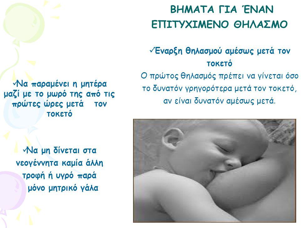 Να παραμένει η μητέρα μαζί με το μωρό της από τις πρώτες ώρες μετά τον τοκετό  Να μη δίνεται στα νεογέννητα καμία άλλη τροφή ή υγρό παρά μόνο μητρι