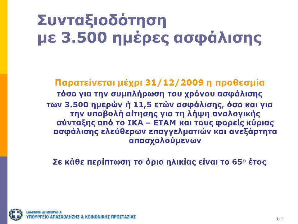 114 Συνταξιοδότηση με 3.500 ημέρες ασφάλισης Παρατείνεται μέχρι 31/12/2009 η προθεσμία τόσο για την συμπλήρωση του χρόνου ασφάλισης των 3.500 ημερών ή