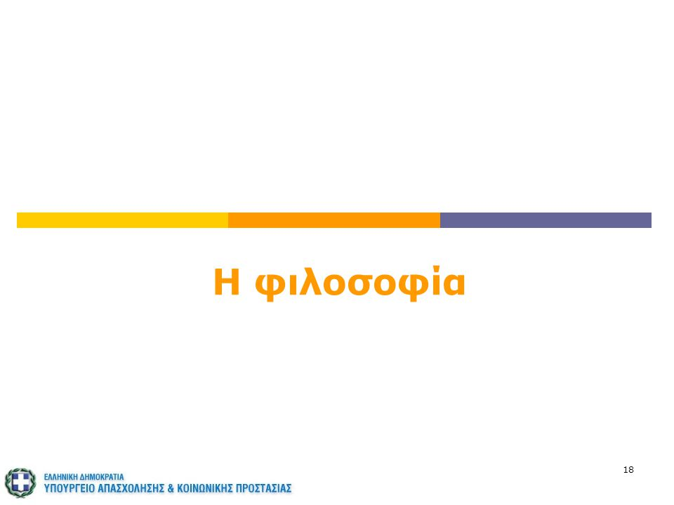 18 Η φιλοσοφία