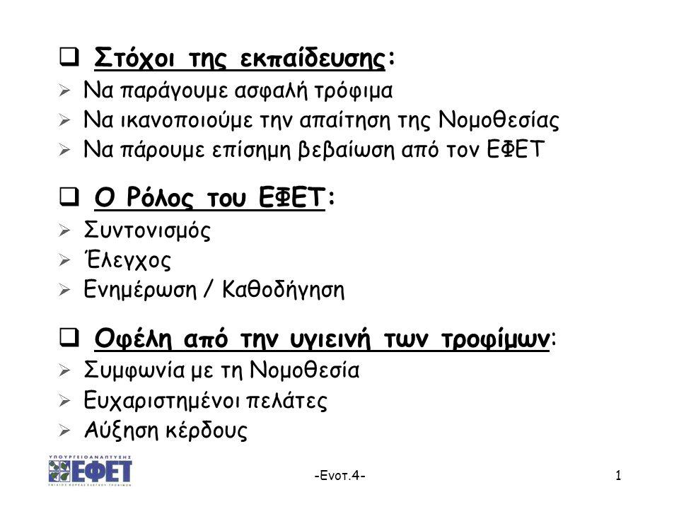 -Ενοτ.4-1  Στόχοι της εκπαίδευσης:  Να παράγουμε ασφαλή τρόφιμα  Να ικανοποιούμε την απαίτηση της Νομοθεσίας  Να πάρουμε επίσημη βεβαίωση από τον