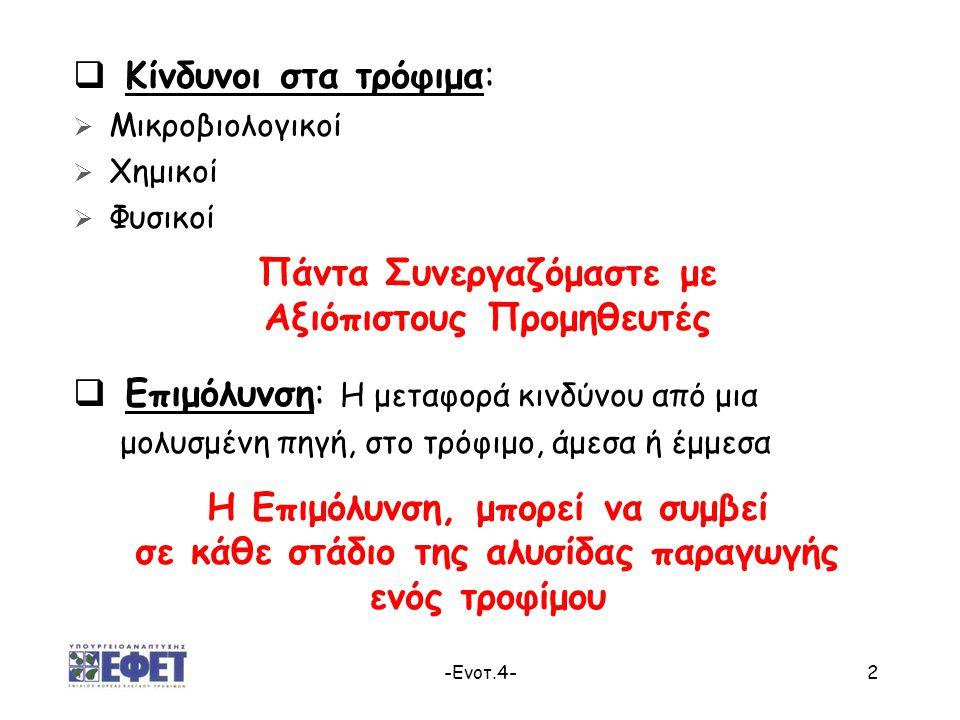 -Ενοτ.4-13