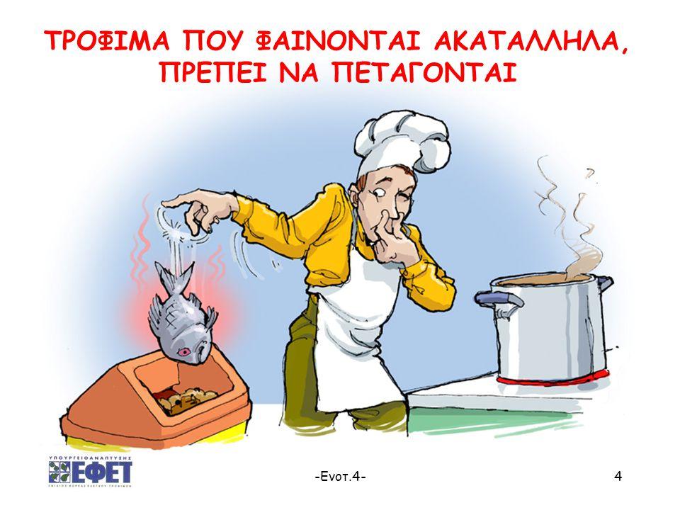 -Ενοτ.4-25  Κατηγορίες τροφίμων, ανάλογα με το βαθμό επικινδυνότητας  Υψηλού Κινδύνου  Μέσου Κινδύνου  Χαμηλού Κινδύνου  Ευπαθή ή Ευαλλοίωτα Προϊόντα: Κρέας, πουλερικά, ψάρι, γάλα, τυροκομικά, αυγά, σαλάτες, επιδόρπια κα.