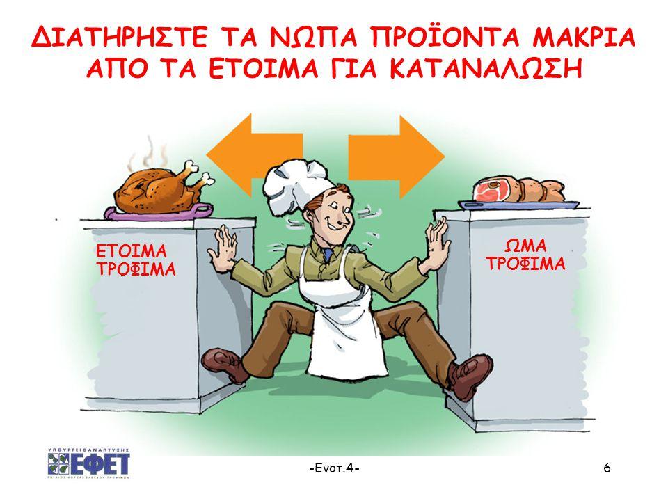 -Ενοτ.4-17