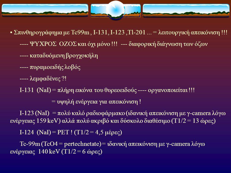• Σπινθηρογράφημα με Tc99m, I-131, I-123,Tl-201...