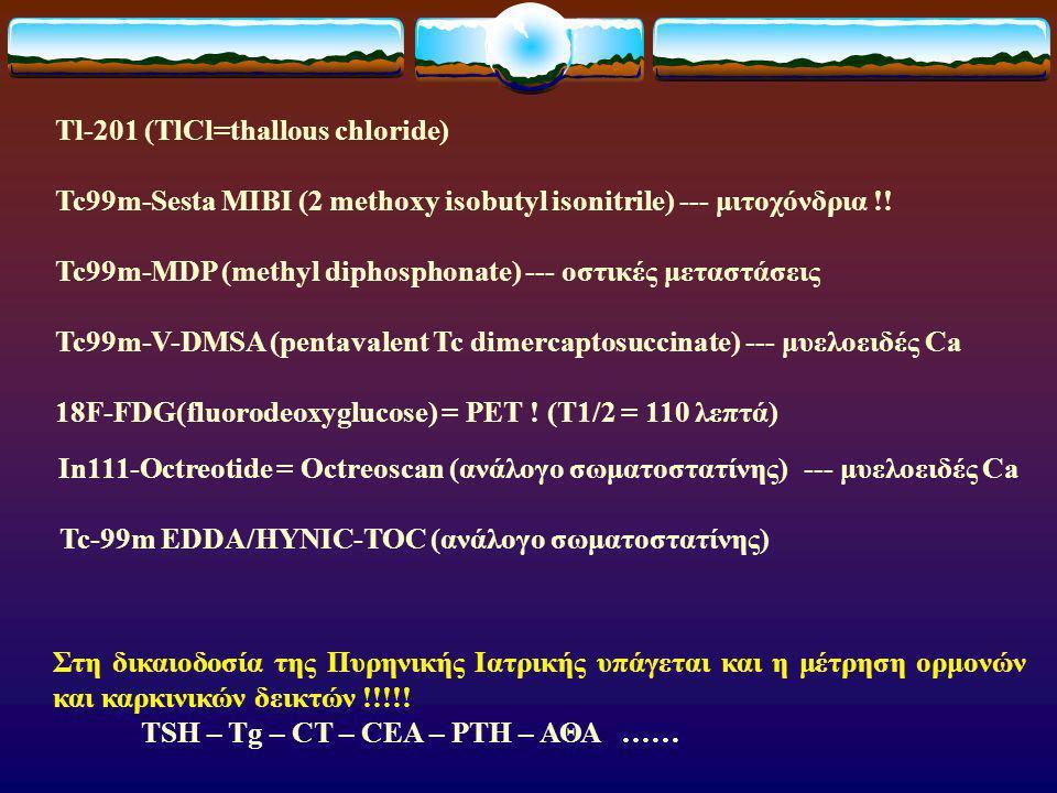 Tl-201 (TlCl=thallous chloride) Tc99m-Sesta MIBI (2 methoxy isobutyl isonitrile) --- μιτοχόνδρια !.
