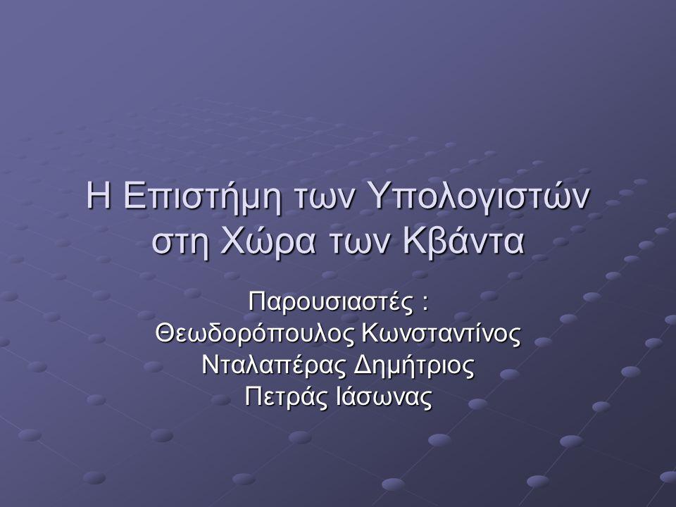 Η Επιστήμη των Υπολογιστών στη Χώρα των Κβάντα Παρουσιαστές : Θεωδορόπουλος Κωνσταντίνος Νταλαπέρας Δημήτριος Πετράς Iάσωνας