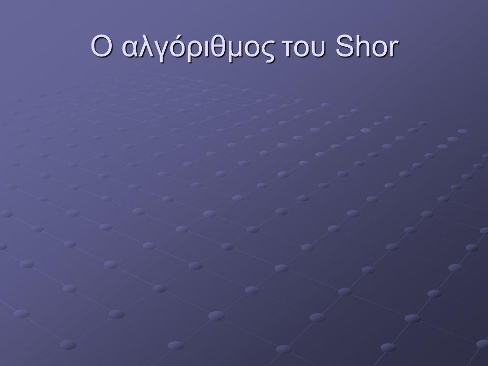Ο αλγόριθμος του Shor