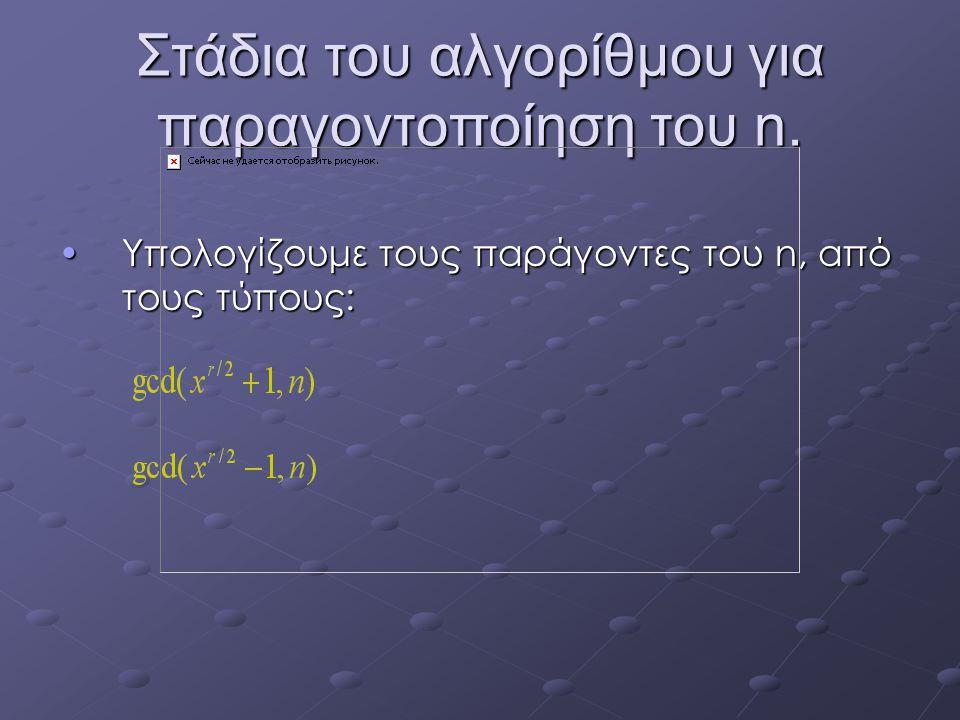 Στάδια του αλγορίθμου για παραγοντοποίηση του n. •Υπολογίζουμε τους παράγοντες του n, από τους τύπους: