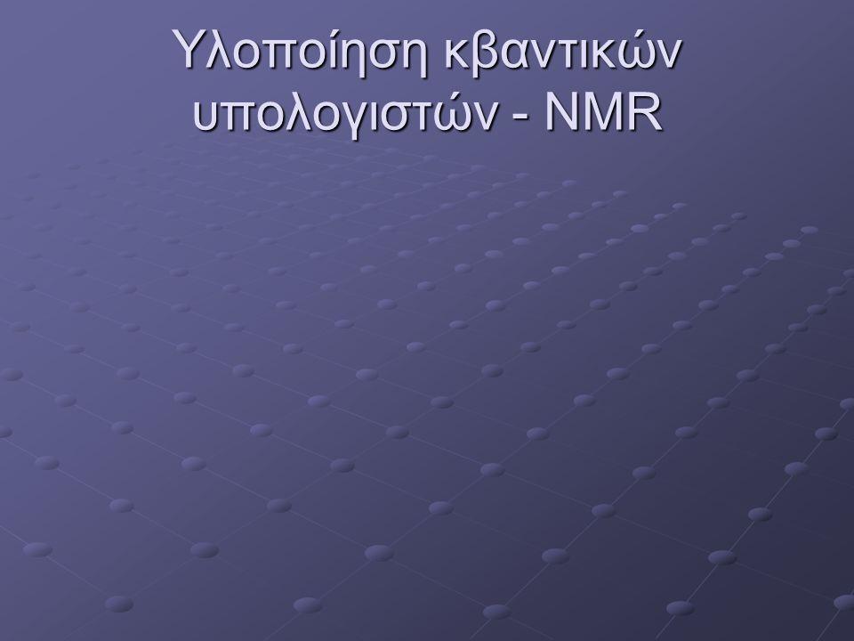 Υλοποίηση κβαντικών υπολογιστών - NMR