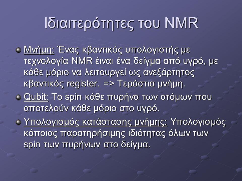 Ιδιαιτερότητες του NMR Μνήμη: Ένας κβαντικός υπολογιστής με τεχνολογία NMR έιναι ένα δείγμα από υγρό, με κάθε μόριο να λειτουργεί ως ανεξάρτητος κβαντ