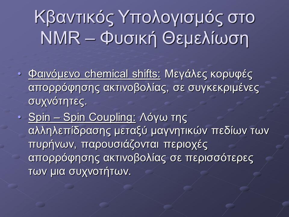 Κβαντικός Υπολογισμός στο NMR – Φυσική Θεμελίωση •Φαινόμενο chemical shifts: Μεγάλες κορυφές απορρόφησης ακτινοβολίας, σε συγκεκριμένες συχνότητες. •S