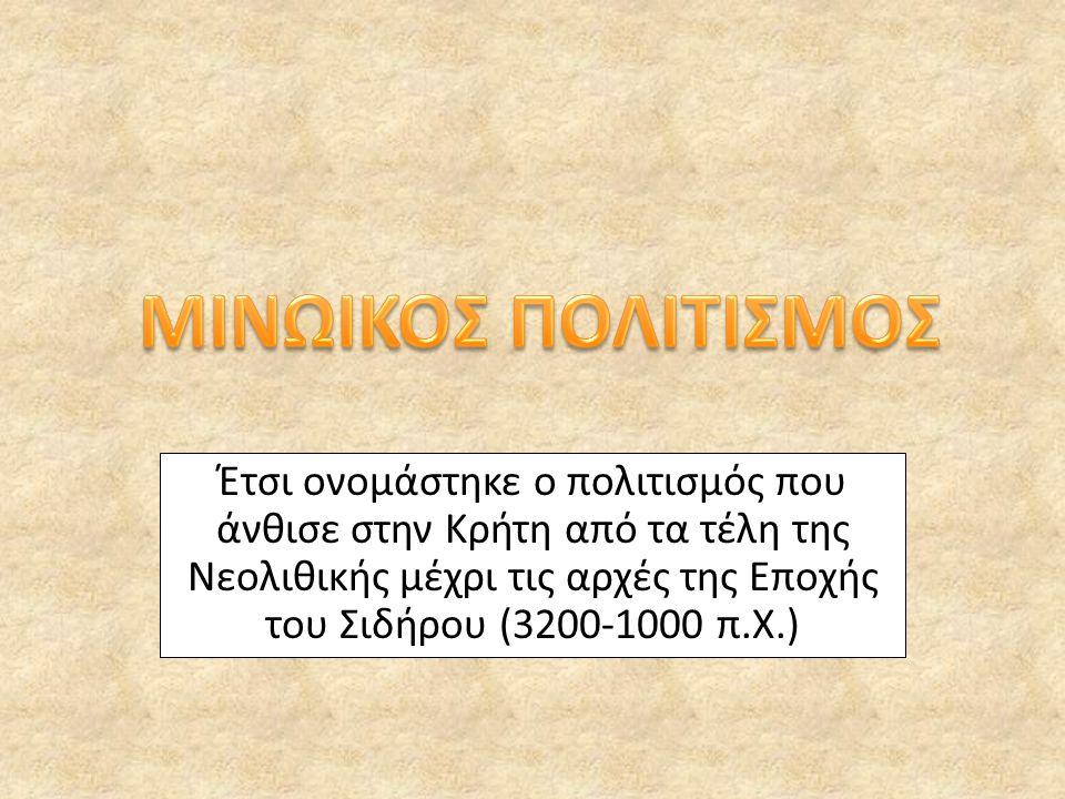 Έτσι ονομάστηκε ο πολιτισμός που άνθισε στην Κρήτη από τα τέλη της Νεολιθικής μέχρι τις αρχές της Εποχής του Σιδήρου (3200-1000 π.Χ.)
