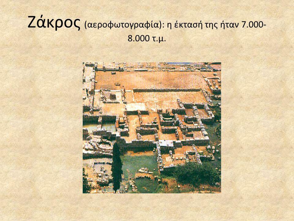 Ζάκρος (αεροφωτογραφία): η έκτασή της ήταν 7.000- 8.000 τ.μ.
