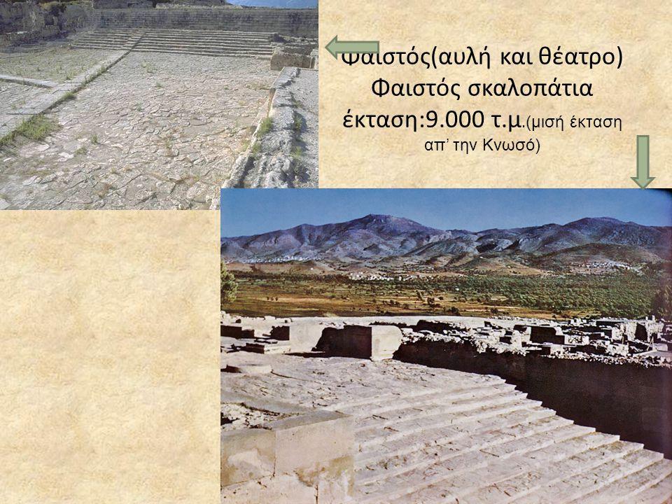 Φαιστός(αυλή και θέατρο) Φαιστός σκαλοπάτια έκταση:9.000 τ.μ. (μισή έκταση απ' την Κνωσό)