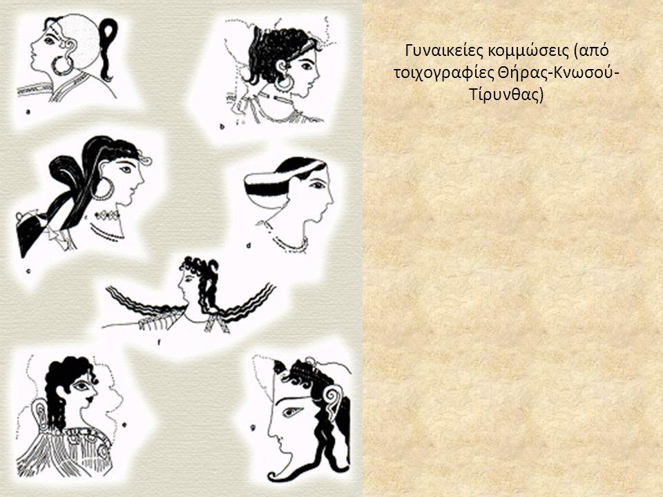 Γυναικείες κομμώσεις (από τοιχογραφίες Θήρας-Κνωσού- Τίρυνθας)
