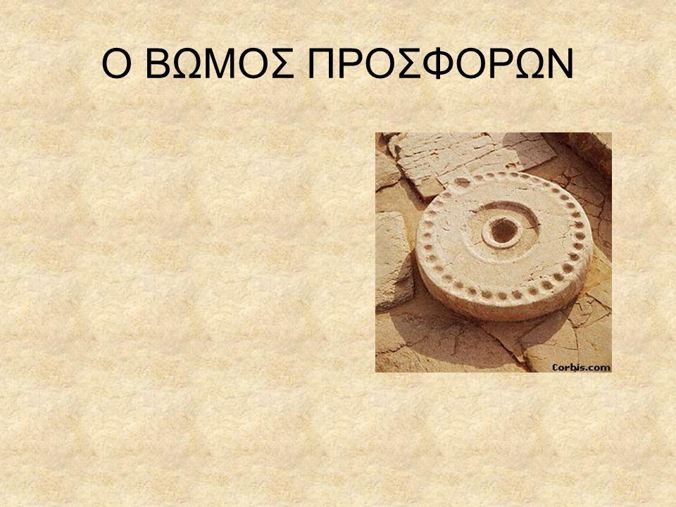 Ο ΒΩΜΟΣ ΠΡΟΣΦΟΡΩΝ