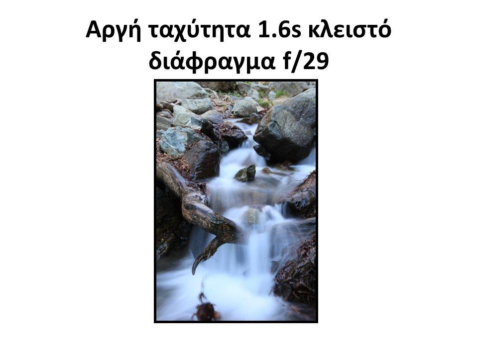 Αργή ταχύτητα 1.6s κλειστό διάφραγμα f/29