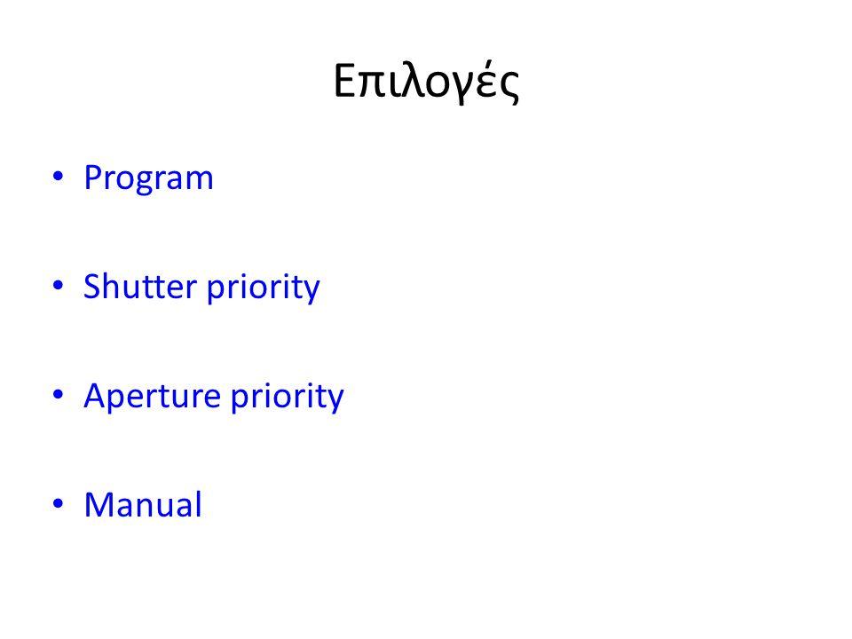 Επιλογές • Program • Shutter priority • Aperture priority • Manual