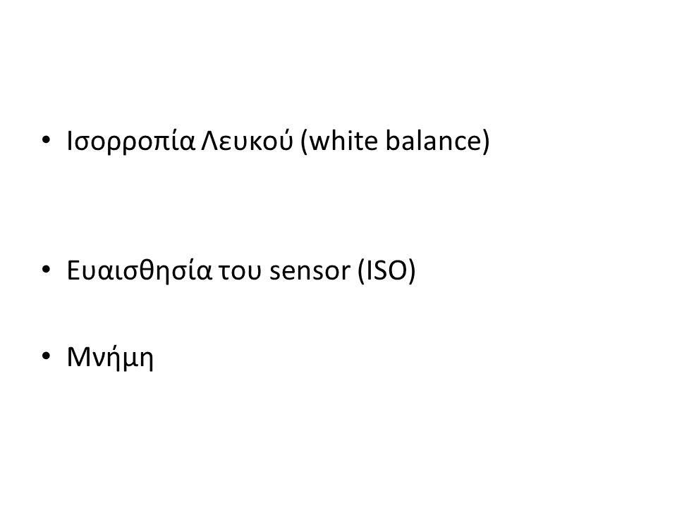 • Ισορροπία Λευκού (white balance) • Ευαισθησία του sensor (ISO) • Μνήμη