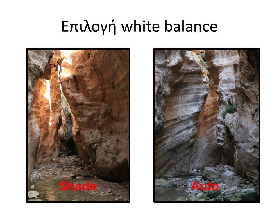 Επιλογή white balance ShadeAuto