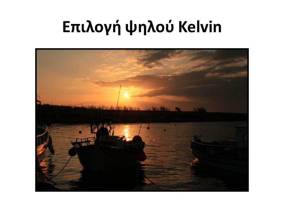 Επιλογή ψηλού Kelvin