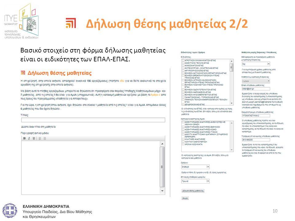 Δήλωση θέσης μαθητείας 2/2 Βασικό στοιχείο στη φόρμα δήλωσης μαθητείας είναι οι ειδικότητες των ΕΠΑΛ-ΕΠΑΣ.