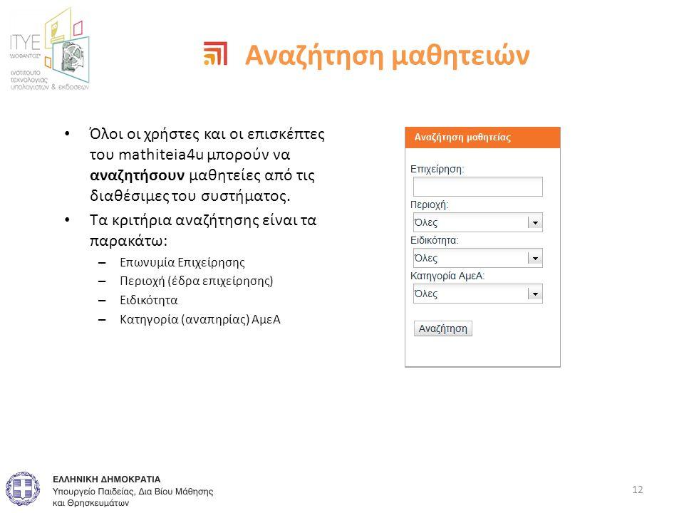 Αναζήτηση μαθητειών • Όλοι οι χρήστες και οι επισκέπτες του mathiteia4u μπορούν να αναζητήσουν μαθητείες από τις διαθέσιμες του συστήματος. • Τα κριτή