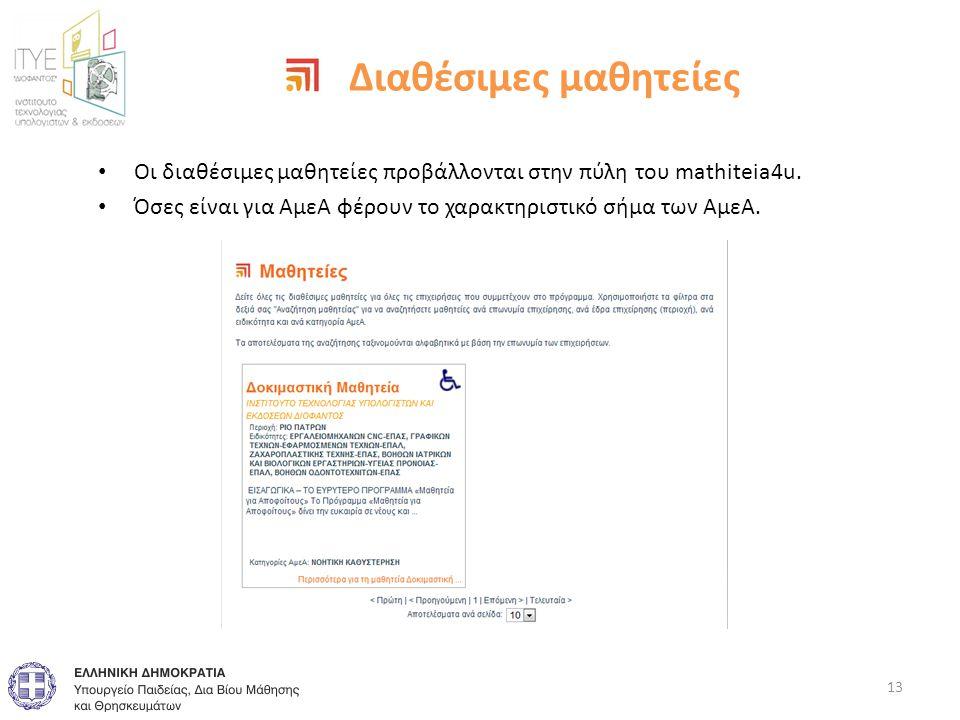 Διαθέσιμες μαθητείες • Οι διαθέσιμες μαθητείες προβάλλονται στην πύλη του mathiteia4u. • Όσες είναι για ΑμεΑ φέρουν το χαρακτηριστικό σήμα των ΑμεΑ. 1
