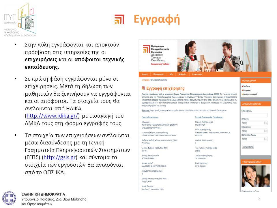Εγγραφή • Στην πύλη εγγράφονται και αποκτούν πρόσβαση στις υπηρεσίες της οι επιχειρήσεις και οι απόφοιτοι τεχνικής εκπαίδευσης. • Σε πρώτη φάση εγγράφ