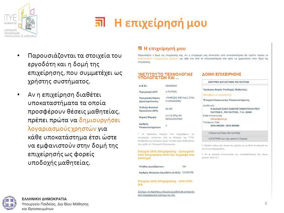 Χρήστες • Παρουσιάζονται οι Φορείς Υποδοχής Μαθητείας (ΦΥΜ) • Εάν η επιχείρηση δεν έχει υποκαταστήματα εμφανίζεται μόνο ο κεντρικός λογαριασμός, δηλ.