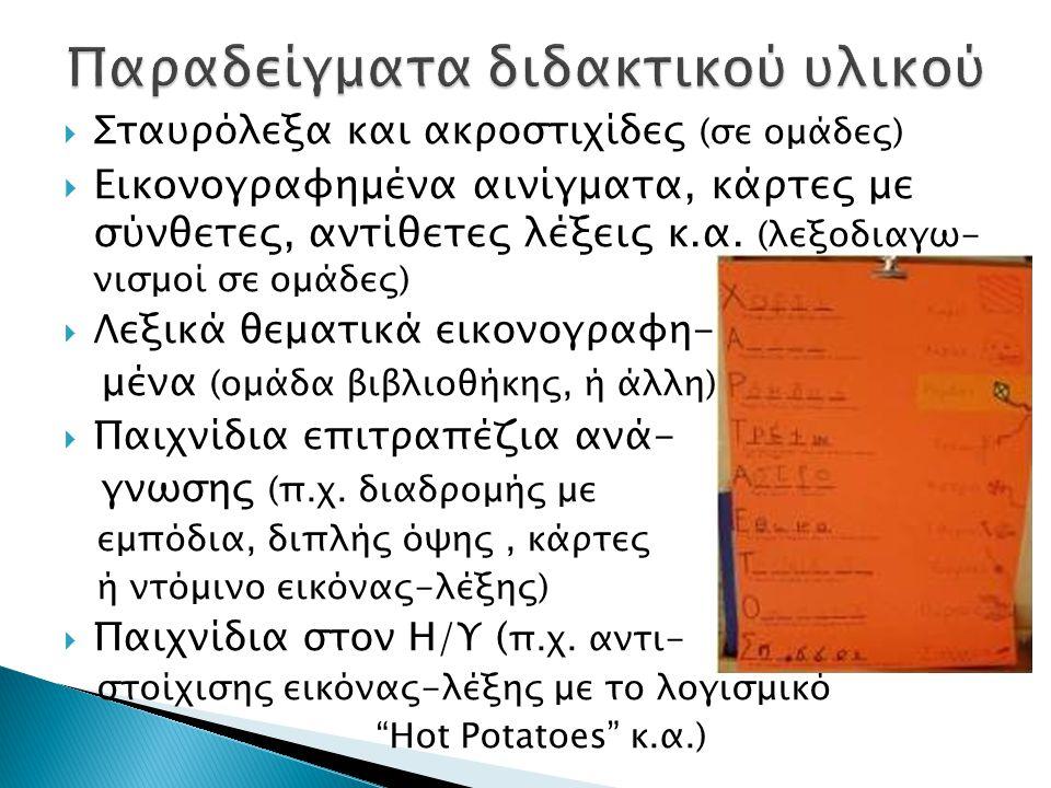  Σταυρόλεξα και ακροστιχίδες (σε ομάδες)  Εικονογραφημένα αινίγματα, κάρτες με σύνθετες, αντίθετες λέξεις κ.α. (λεξοδιαγω- νισμοί σε ομάδες)  Λεξικ