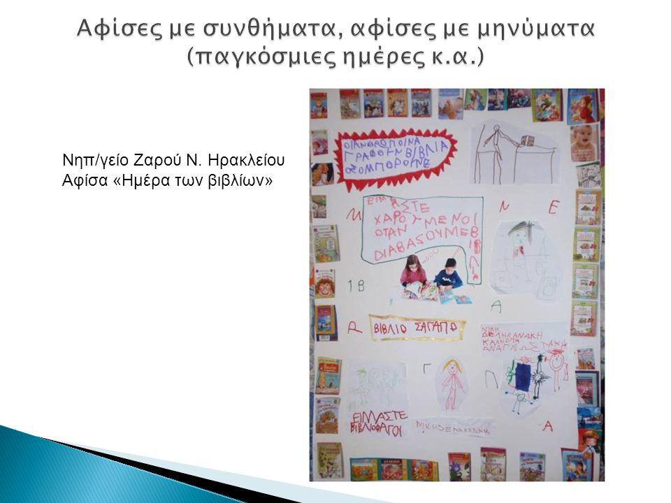 Νηπ/γείο Ζαρού Ν. Ηρακλείου Αφίσα «Ημέρα των βιβλίων»