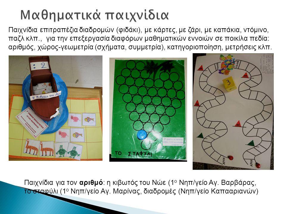 Παιχνίδια επιτραπέζια διαδρομών (φιδάκι), με κάρτες, με ζάρι, με καπάκια, ντόμινο, παζλ κλπ., για την επεξεργασία διαφόρων μαθηματικών εννοιών σε ποικ