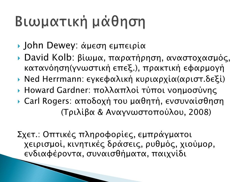  John Dewey: άμεση εμπειρία  David Kolb: βίωμα, παρατήρηση, αναστοχασμός, κατανόηση(γνωστική επεξ.), πρακτική εφαρμογή  Ned Herrmann: εγκεφαλική κυ