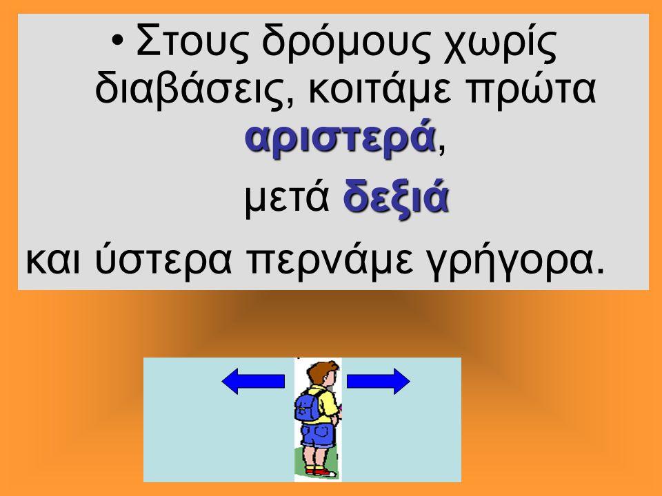 Αυτός ο δρόμος δεν έχει διάβαση. Πώς θα περάσει απέναντι ο Κυριάκος; Κάνε κλικ.