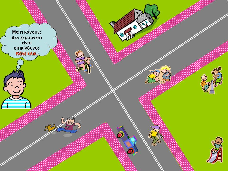 •Σ•Στους δρόμους χωρίς διαβάσεις, κοιτάμε πρώτα αριστερά, μετά δ δδ δεξιά και ύστερα περνάμε γρήγορα.