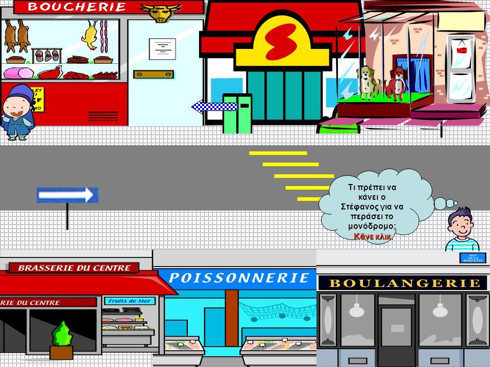 •Σ•Σε δρόμους χωρίς πεζοδρό- μια, περπατάμε από την αριστερή πλευρά του δρό- μου, βλέποντας τα οχήματα που έρχονται α αα αντίθετα προς τη δική μας κατ