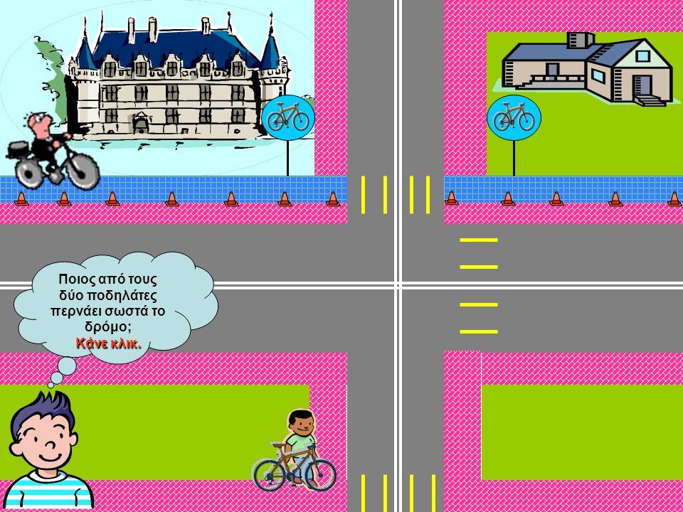 •Γ•Για περισσότερη ασφάλεια, όταν κάνουμε ποδήλατο, φοράμε πάντα κράνος και ε εε επιγονατίδες.
