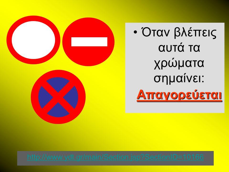 •Ό•Όταν βλέπεις αυτά τα χρώματα σημαίνει: Προσοχή κίνδυνος http://www.ydt.gr/main/Section.jsp?SectionID=10164