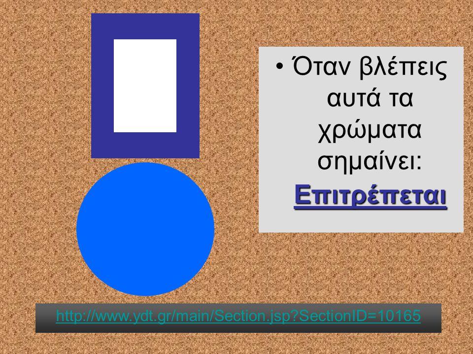 •Ό•Όταν βλέπεις αυτά τα χρώματα σημαίνει: Απαγορεύεται http://www.ydt.gr/main/Section.jsp?SectionID=10166