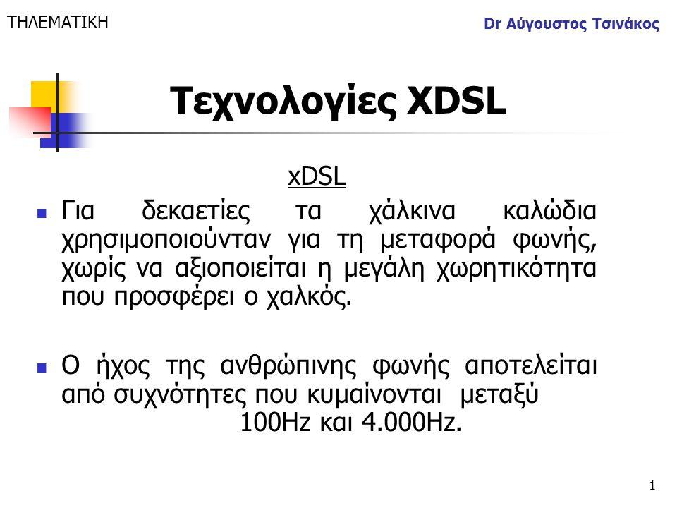 1 Dr Αύγουστος Τσινάκος xDSL  Για δεκαετίες τα χάλκινα καλώδια χρησιμοποιούνταν για τη μεταφορά φωνής, χωρίς να αξιοποιείται η μεγάλη χωρητικότητα πο