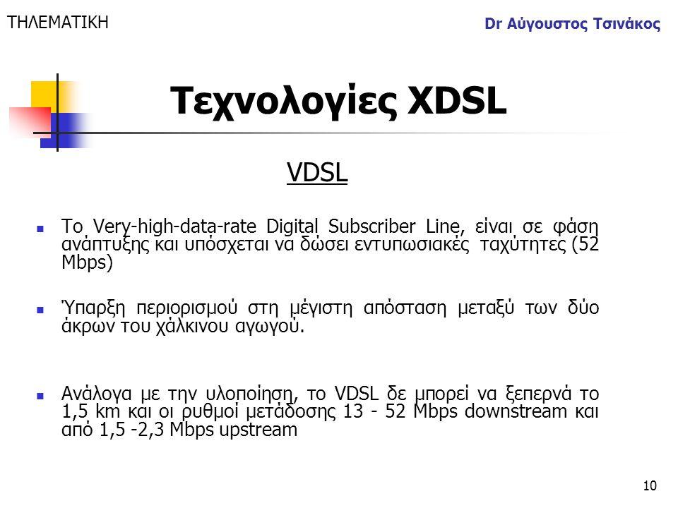10 Dr Αύγουστος Τσινάκος VDSL  Το Very-high-data-rate Digital Subscriber Line, είναι σε φάση ανάπτυξης και υπόσχεται να δώσει εντυπωσιακές ταχύτητες